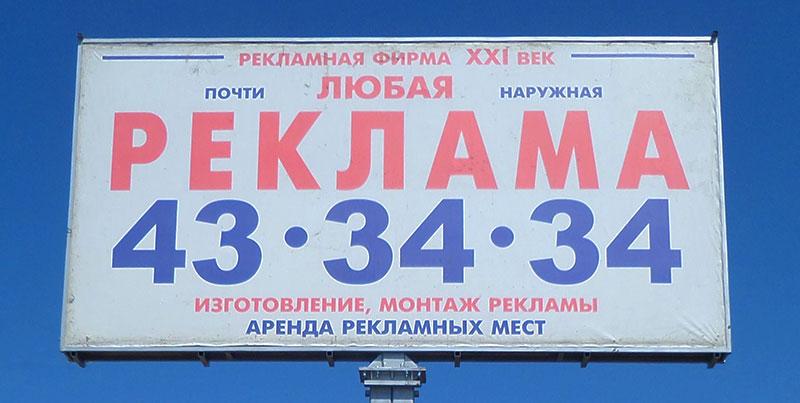 Реклама на билбордах Ульяновск