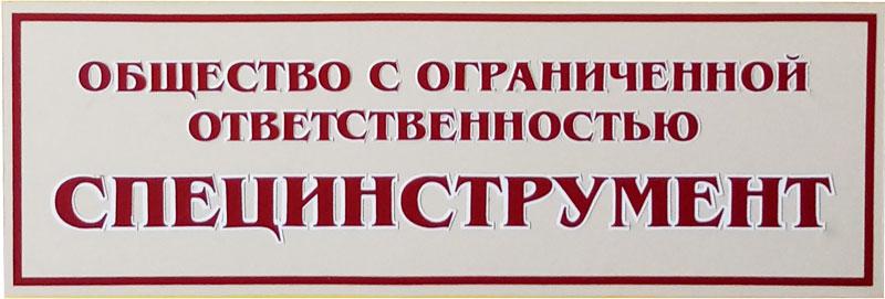 Изготовление табличек в Ульяновске