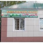 Изготовление и монтаж вывесок (Баратаевские овощи)