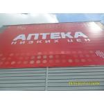 Изготовление и монтаж баннера для аптеки Вита